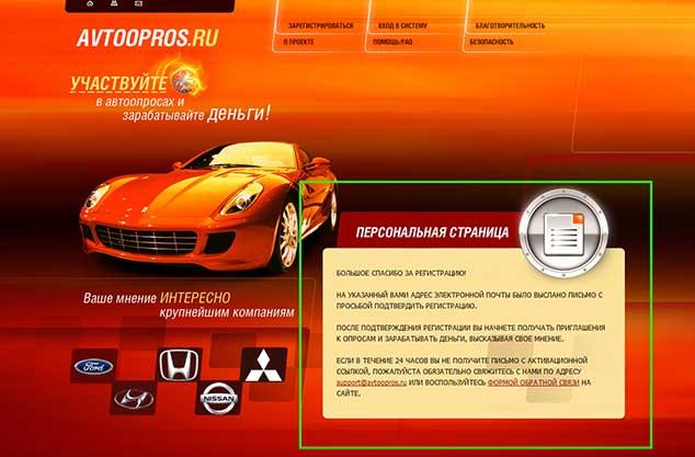avtoopros.ru 3 634