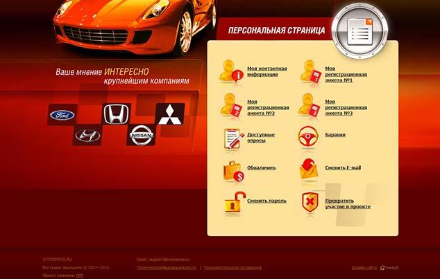 avtoopros.ru 7 634