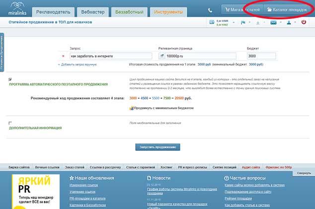 miralinks.ru 10 634