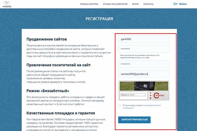 miralinks.ru 2 634