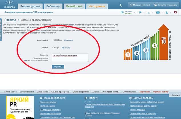 miralinks.ru 9 634