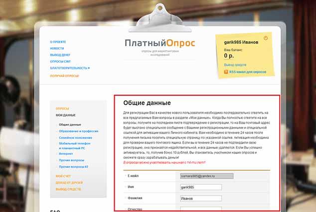 platnijopros.ru 5 634