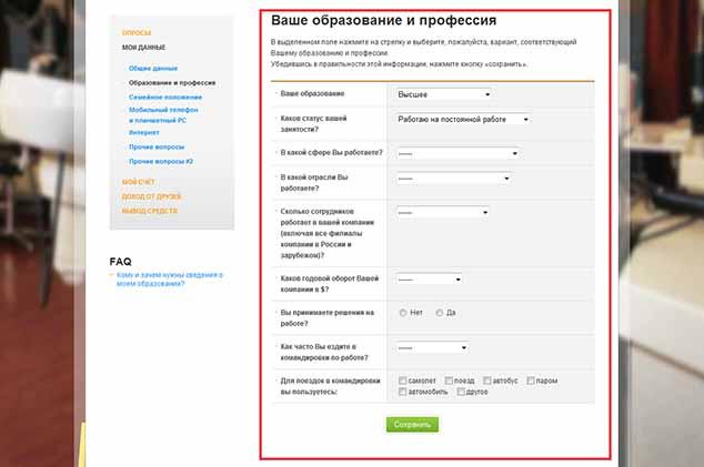 platnijopros.ru 6 634