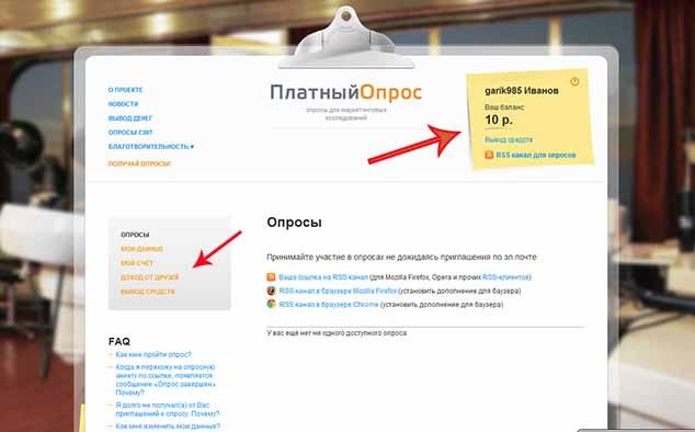 platnijopros.ru 7 634