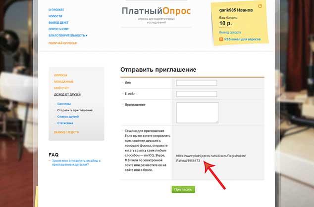 platnijopros.ru 8 634