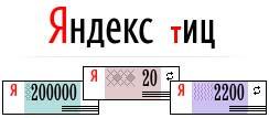 тиц 244