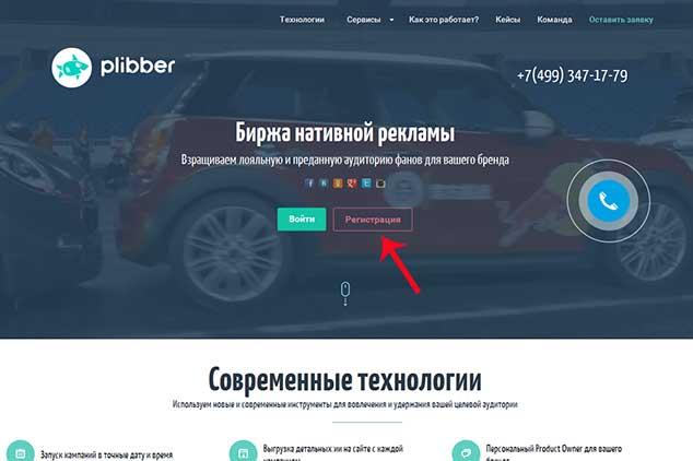 Plibber.ru 1 634