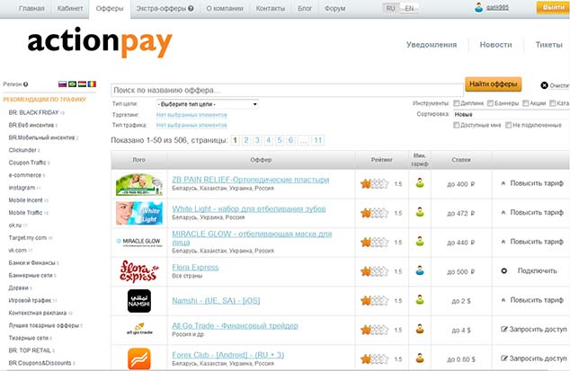 actionpay.ru 7 634
