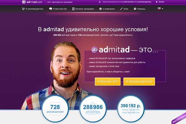 admitad 1 634