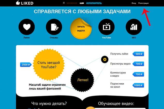 liked.ru 1 634