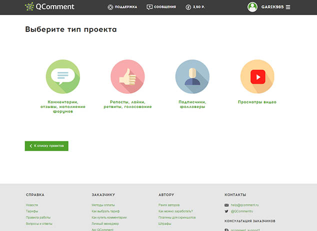 qcomment.ru 13 634