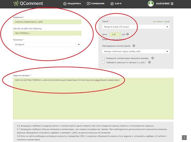 qcomment.ru 14 634