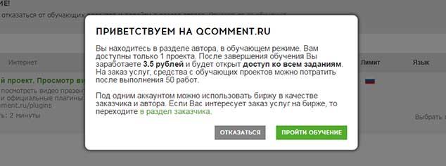 qcomment.ru 5 634