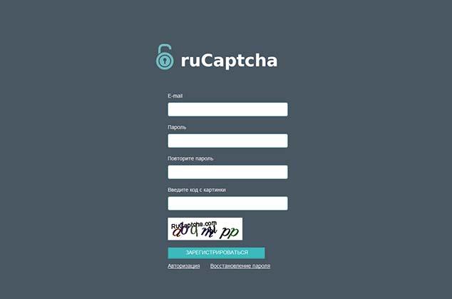 rucaptcha 2 634