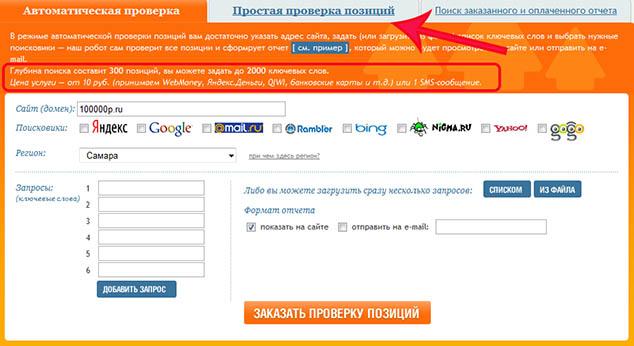 siteposition.ru 634 3
