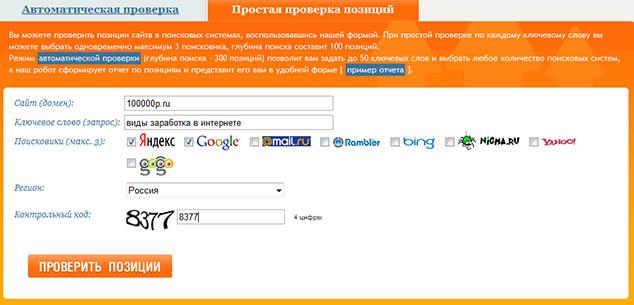 siteposition.ru 634 4