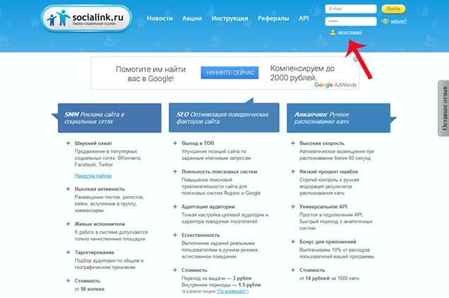 socialink.ru 1 634