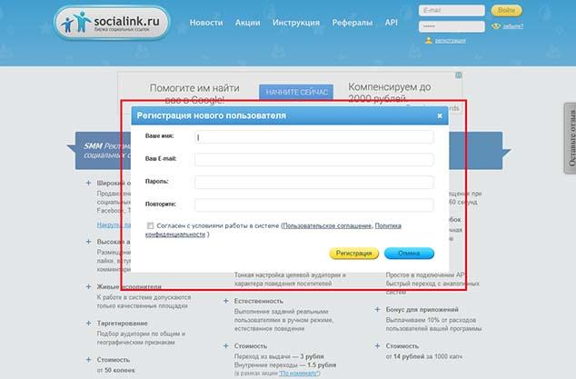 socialink.ru 2 634