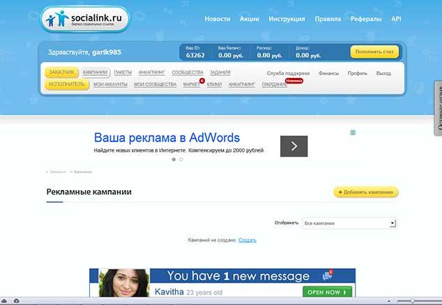 socialink.ru 3 634