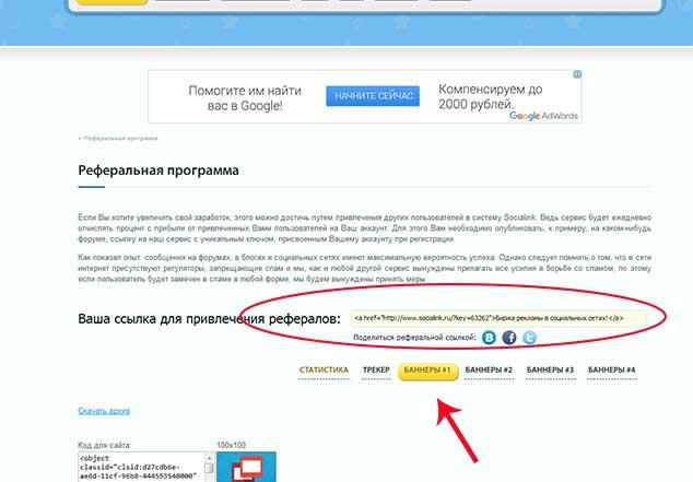 socialink.ru 5 634
