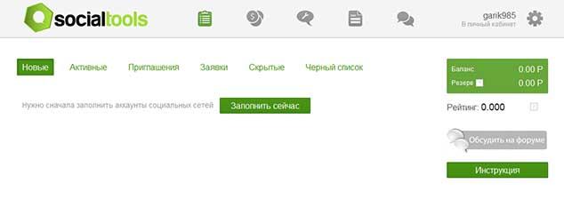socialtools.ru 6 634