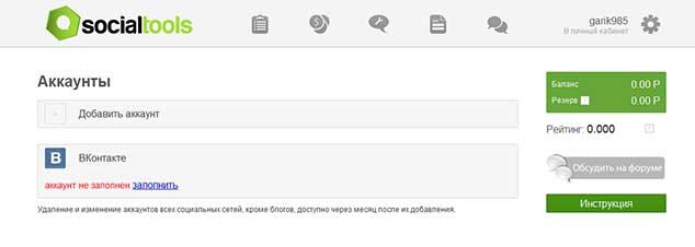 socialtools.ru 7 634