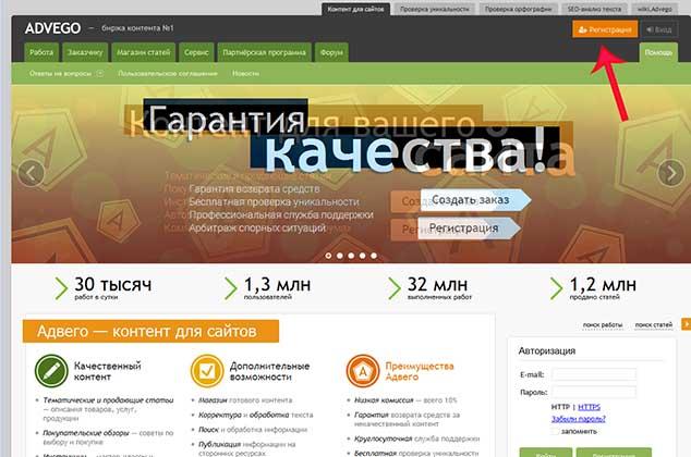 advego.ru 634 1