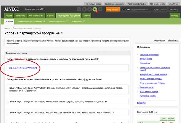 advego.ru 634 11