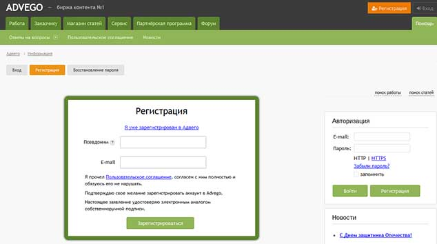 advego.ru 634 2