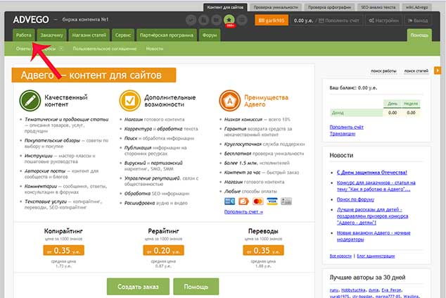 advego.ru 634 3