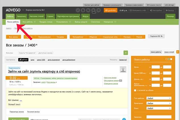 advego.ru 634 4