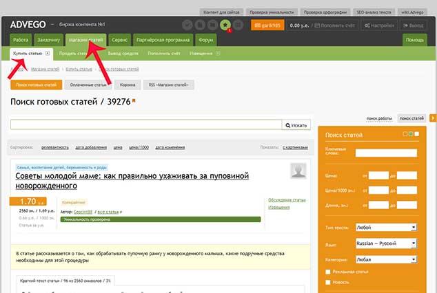 advego.ru 634 9