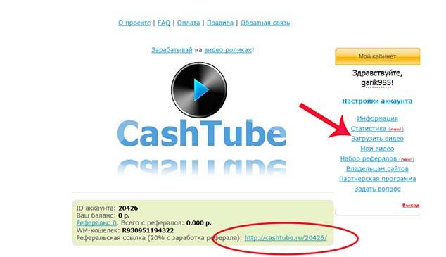 cashtube.ru 634 3