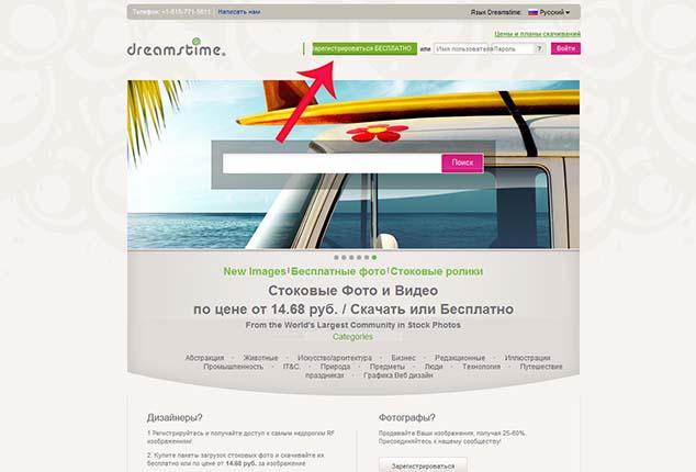 dreamstime 634 1
