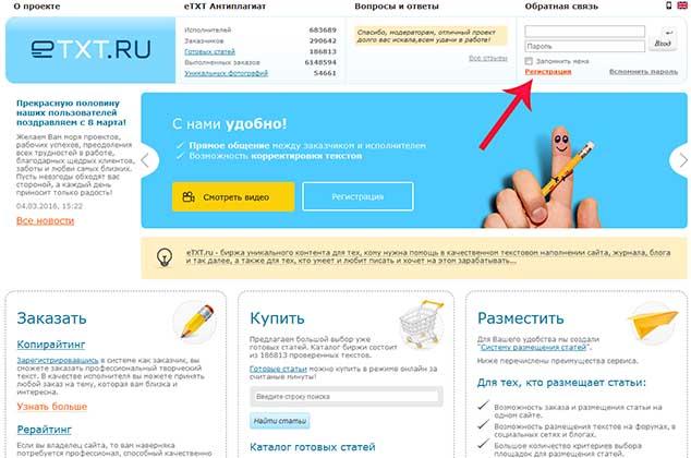 etxt.ru 634 1