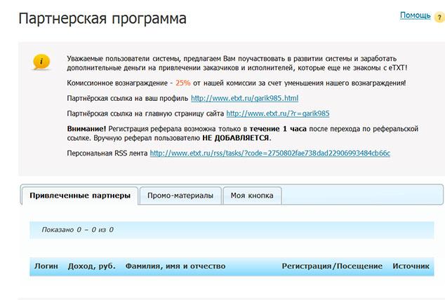 etxt.ru 634 15