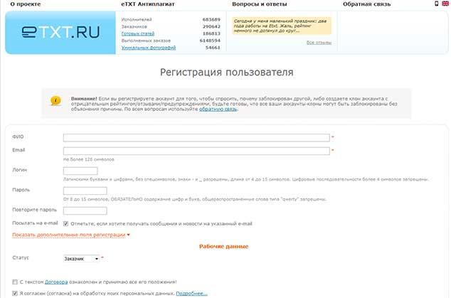 etxt.ru 634 2