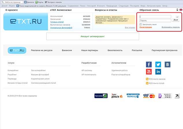 etxt.ru 634 3