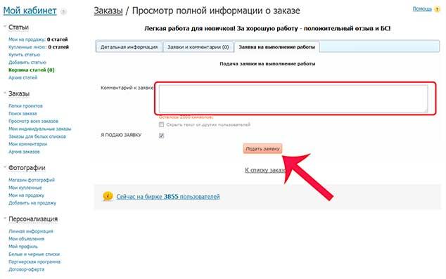 etxt.ru 634 9