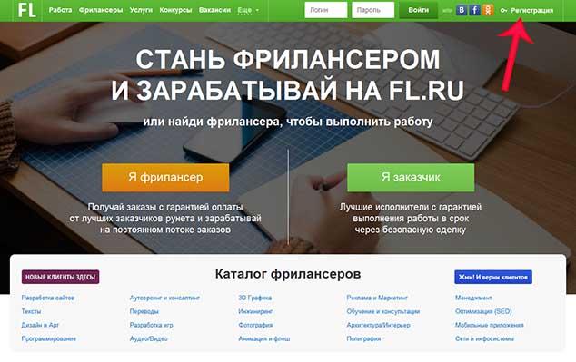 fl.ru 634 1