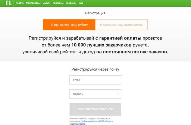 fl.ru 634 2