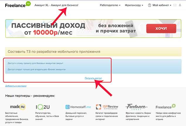 freelance.ru 634 11