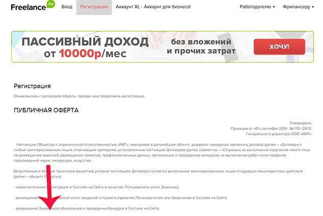 freelance.ru 634 2