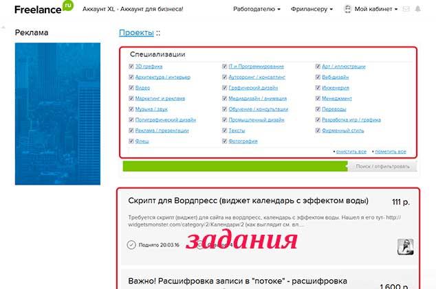 freelance.ru 634 6