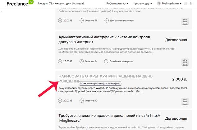freelance.ru 634 7