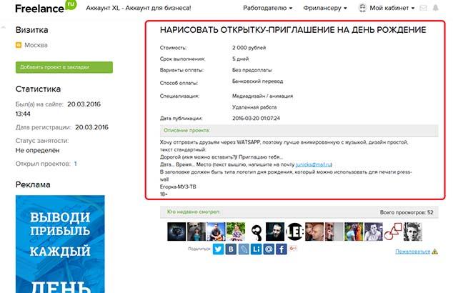 freelance.ru 634 8