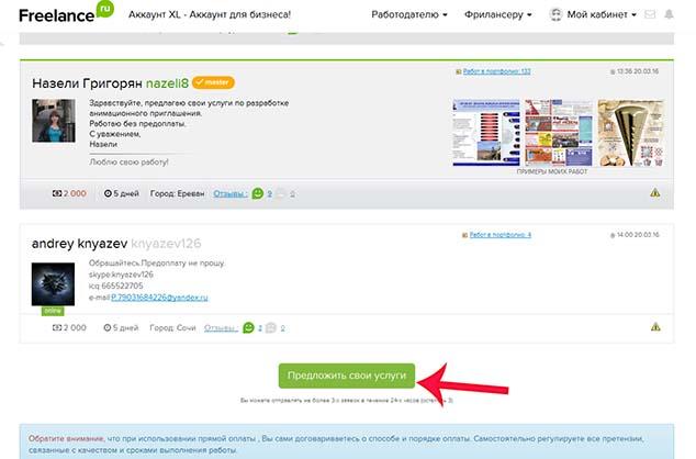 freelance.ru 634 9