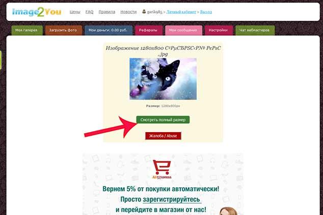 image2you.ru 634 6