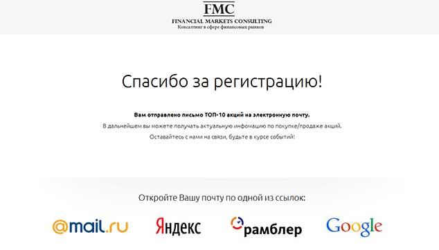 fmcinvest.ru 634 2