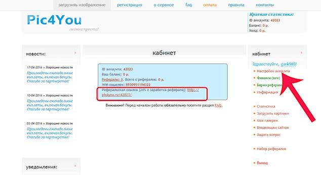 pic4you.ru 634 3